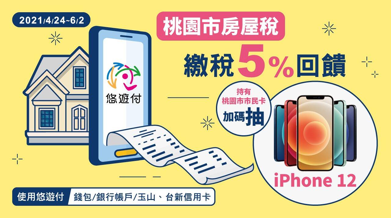 悠遊付繳房屋稅 5%回饋 市民卡再抽 iPhone 12