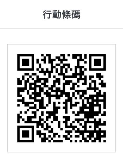 市民卡營運中心官方Line帳號