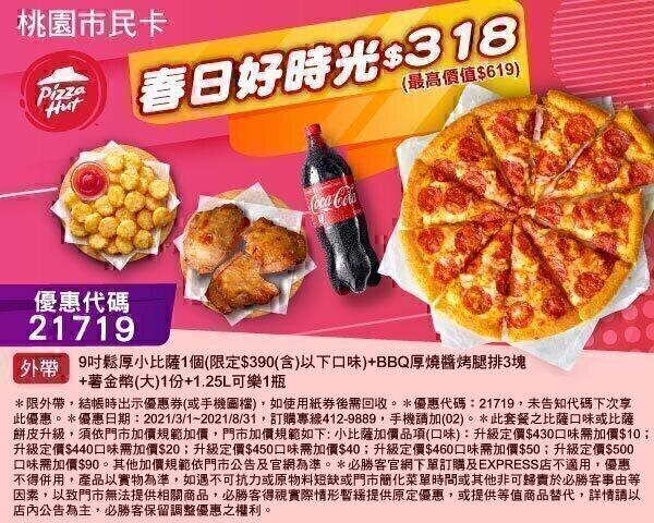 Pizza Hut必勝客.jpg